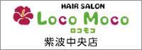 ロコモコ紫波中央店