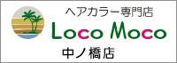 ロコモコ中ノ橋店